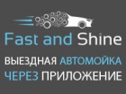 Логотип Fast and Shine