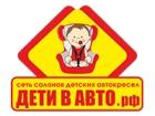 Логотип Дети В Авто