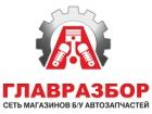 Логотип Главразбор