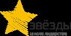 Логотип Школа лидерства Звёзды
