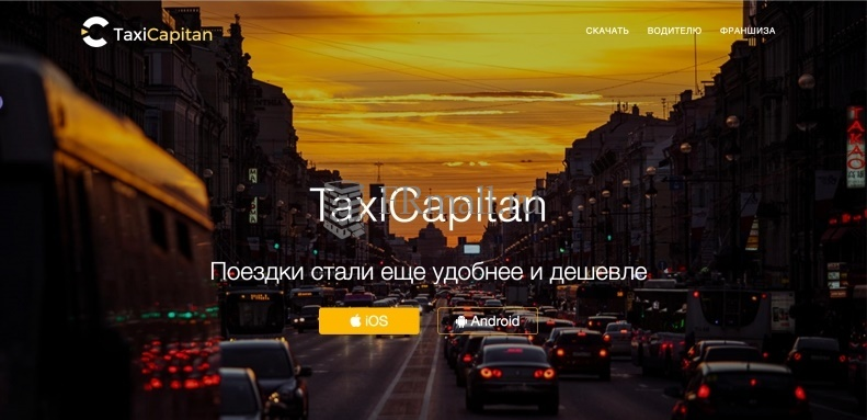 Фото франшизы TaxiCapitan