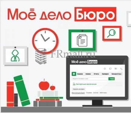 Франшиза интернет бухгалтерия мое дело налоговая декларация 3 ндфл онлайн бесплатно